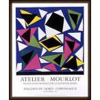 A la rencontre de Matisse(アンリ マティス) 額装品 ウッドハイグレードフレーム