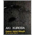 Tenebres(黒田 アキ) 額装品 アルミ製ベーシックフレーム