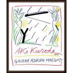 ポスター アート Fiac en 1984年(黒田 アキ) 額装品 ウッドハイグレードフレーム