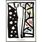 ポスター アート Figure 1986(黒田 アキ) 額装品 アルミ製ハイグレードフレーム