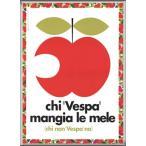 Those Who Vespa Eat Apples Those Who Do not Vespa Do not(アーティスト不明) 額装品 アルミ製ハイグレードフレーム