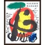 Peintures Murales(ジョアン ミロ) 額装品 ウッドハイグレードフレーム
