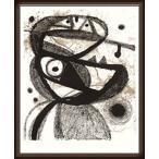 ポスター アート PERSONNAGE  1980 限定1000枚(ジョアン ミロ) 額装品 ウッドハイグレードフレーム