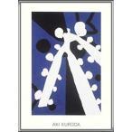 ポスター アート ブルー 3(黒田 アキ) 額装品 アルミ製ハイグレードフレーム