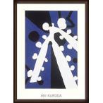 ポスター アート ブルー 3(黒田 アキ) 額装品 ウッドハイグレードフレーム