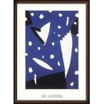 ポスター アート ブルー 4(黒田 アキ) 額装品 ウッドハイグレードフレーム
