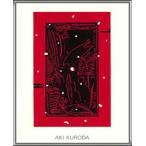 ポスター アート ルージュ 3(黒田 アキ) 額装品 アルミ製ハイグレードフレーム