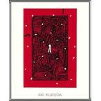 ポスター アート ルージュ 4(黒田 アキ) 額装品 アルミ製ハイグレードフレーム