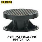 フクビ マルチポスト2A型(調整幅46〜63mm) 1個入