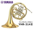 ヤマハ Fシングルフレンチホルン YHR-314-2