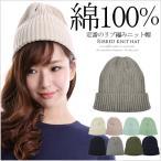 チクチクしない 綿100% リブ編み ニット帽 綿 リブ ニット帽 メンズ レディース