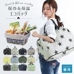 ショッピングカゴバッグ 保冷&保温機能付き レジカゴバッグ 保冷 レジ カゴ 買い物 エコバッグ 保冷バッグ