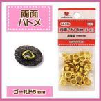 両面ハトメ5mm ゴールド KAWAGUCHI メール便98円発送対象商品