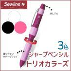 トリオカラーズ 3色シャープペンシル ソーライン /しるし付け 布用 製図 パッチワーク 刺繍 シャーペン ソーイング 裁縫道具