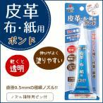 KAWAGUCHI/皮革・布・紙用ボンド / メール便98円発送対象商品
