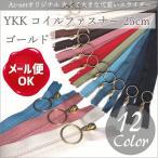3号コイルファスナー25cm G YKK  Az-netオリジナル 丸くて大きな可愛いスライダー/手芸用品 手作り ハンドメイド クラフト用品