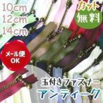 YKKファスナー 玉付きファスナー アンティーク 10cm〜14cm   メール便98円発送対象商品