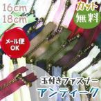 YKKファスナー 玉付きファスナー アンティーク 16cm〜18cm   メール便98円発送対象商品
