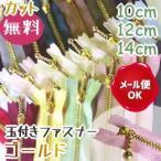 YKKファスナー 玉付きファスナー ゴールド 10cm〜14cm   メール便98円発送対象商品