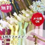 YKKファスナー 玉付きファスナー ゴールド 16cm〜18cm   メール便98円発送対象商品