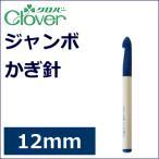 クロバー/ジャンボかぎ針/12mm