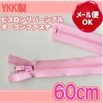 YKK 4VS ビスロンリバーシブルオープンファスナー 60cm   メール便98円発送対象商品
