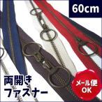 YKK 5GKB金属両開きファスナー 60cm Az-netオリジナル   メール便98円発送対象商品
