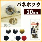 バネホック(普通地〜厚地用)/10mm(打ち具付き) / メール便98円発送対象商品