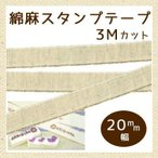 綿麻スタンプテープ 20mm幅 3mカット /手芸用品 手作り ハンドメイド クラフト用品