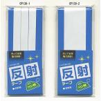 反射テープ アイロン接着 メール便98円発送対象商品
