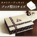 お取寄せ商品/カルトナージュキット*ブック型B5サイズ*厚紙カット済*