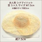 お人形 シナマイハット 豆5ヶ入 サイズW7.5cm