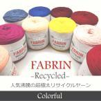 FABRIN (ファブリン) リサイクル Tシャツヤーン / カラー3 / 122m巻