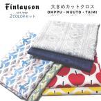 Finlayson �̲��֥��ɤ��礭�ʥ��åȥ��� �Ϥ��쥻�å�