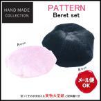KIYOHARA 清原 ハンドメイドコレクション ベレー帽 型紙 レシピ タグ付き 181102_pattern