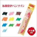 布用染色ペン 便利な染料 /手芸用品 手作り ハンドメイド クラフト用品