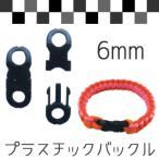 プラスチックバックル/黒/6mm/2個入 / メール便98円発送対象商品