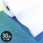 型紙用不織布 方眼なし 30m巻き 送料無料