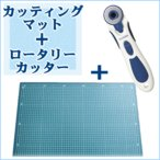 カッティングマット 特大60 &ロータリーカッター 28mm クロバー セット商品