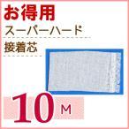 ボリュームパック/片面接着芯(特厚)/スーパーハード接着芯(白/オフホワイト)/幅1.2m×10m