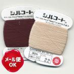シルコート /ボタン付け 糸 がま口金 縫い糸