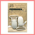 フィッシュクリップ/平テープ用 / メール便98円発送対象商品