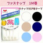 ファスナップ 巾21mm 1M巻 KAWAGUCHI /スナップ付き 布テープ ベビー服 介護用パジャマ