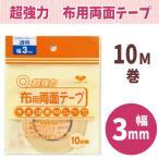 布用両面テープ(幅3mm)透明 10M巻 / KAWAGUCHI / メール便98円発送対象商品