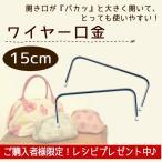 ワイヤー口金/15cm / メール便98円発送対象商品