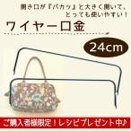 ワイヤー口金/24cm / メール便98円発送対象商品