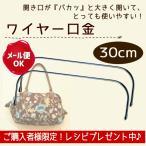 ワイヤー口金/30cm / メール便98円発送対象商品