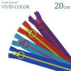 YKK 3VS ビスロンコンビファスナー ビビッドカラー 20cm   メール便98円発送対象商品