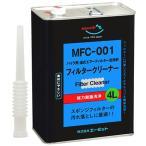 AZ MFC-001 フィルタークリーナー 4L  (バイク用湿式エアーフィルター洗浄)