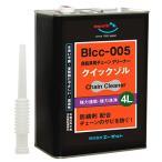 AZ BIcc-005 自転車チェーンクリーナー クイックゾル 4L (水洗い不要/潤滑剤が入っていないタイプ/速乾・低臭タイプ)